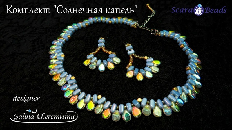 Украшения из бусин и бисера своими руками Ожерелье и серьги Солнечная капель