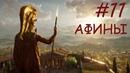 Assassin's Creed Odyssey Прохождение 11 (АФИНЫ И ДОПОЛНИТЕЛЬНЫЕ КВЕСТЫ)