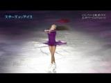 Evgenia Medvedeva - Beautiful (Japan, Yokohama)