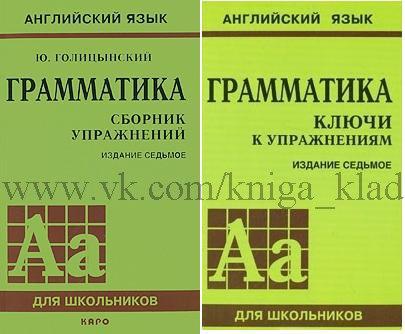 гдз голицынский 6 издание