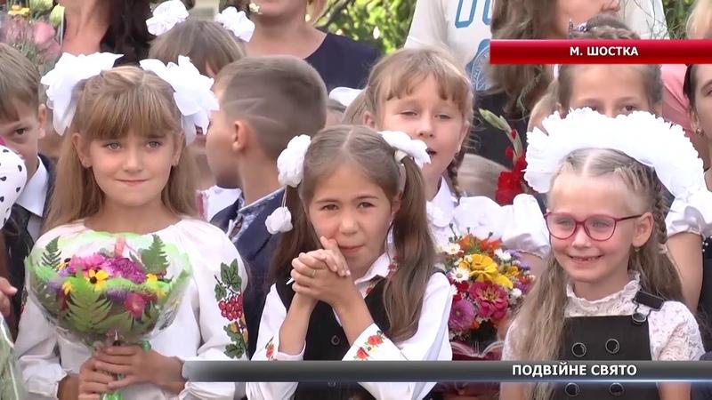 Подвійне свято у шосткинській школі №9