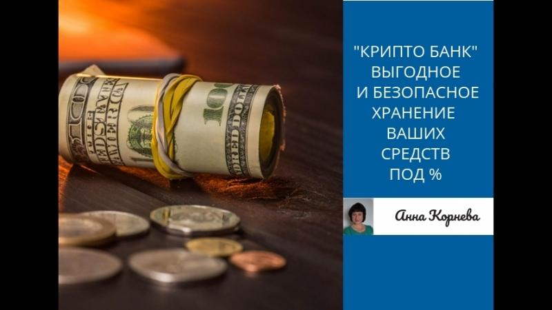 Криптобанк.Выгодное и безопасное хранение ваших денег.
