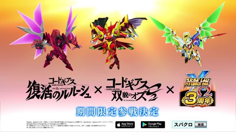 Super Robot Wars X-Ω Code Geass: Lelouch of the Resurrection Code Geass: Oz the Reflection O2 PV