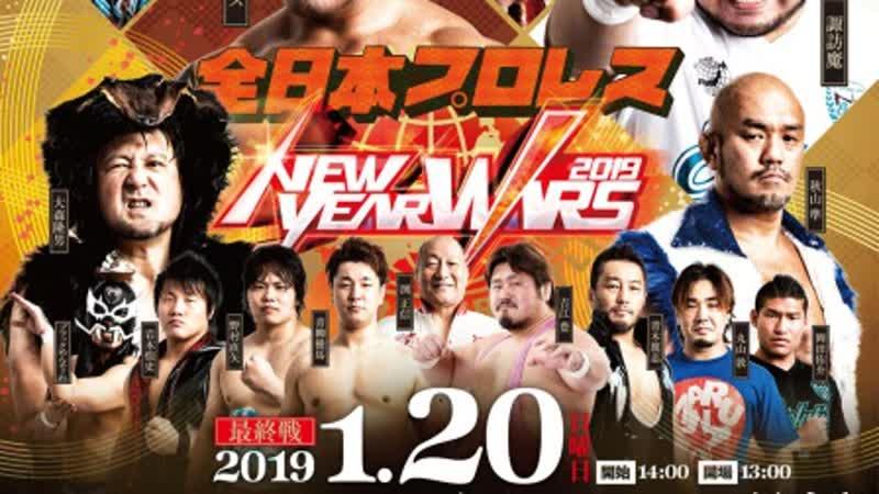 AJPW New Year Wars 2019 (2019.01.20) - День 6