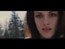Концовка - Сумерки. Сага. Рассвет- Часть 2 (2012) - Момент из фильма.mp4