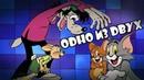 Одно Из Двух 2 - Ну, погоди! vs Tom and Jerry