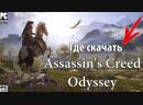 Скачать Assassin's Creed Odyssey пиратка версия от CPY