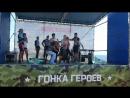 Gonka_geroev._Bitva_prisedanij.__2_(