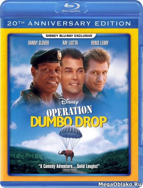 Операция «Слон» / Операция «Дамбо» / Operation Dumbo Dro (1995/BDRip/HDRip)