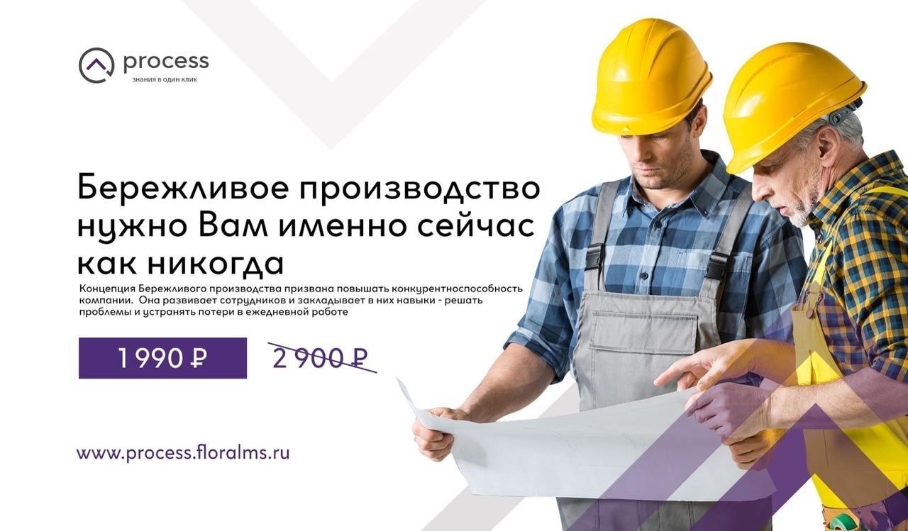 "🎯 process.floralms.ru - курс ""Бережливое производство. Введение"""
