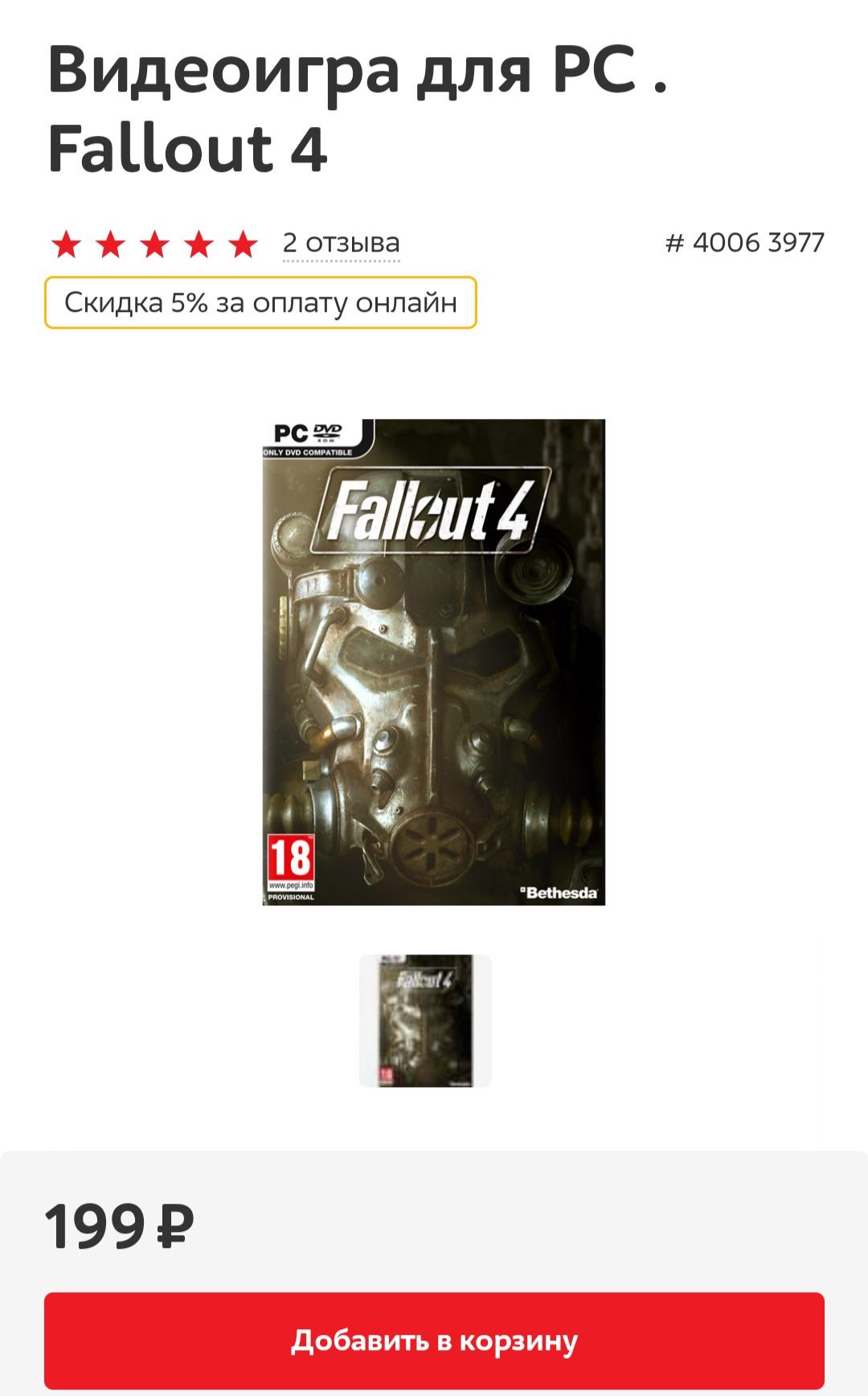 В Мвидео для любителей физических копий можно взять Fallout4 за 199 руб.