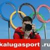 kalugasport.ru в контакте