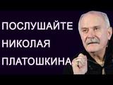 Никита Михалков - НИКОЛАЙ ПЛАТОШКИН O3BУЧИBAET МHEHИE МИЛЛИOHOB
