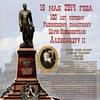 Восстановление уникального памятника Императору Александру II