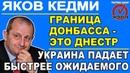 Яков Кедми Европа списала украинский проект 12.02.2019