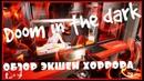 DooM in the Dark ▶ обзор хоррор-шутера от русских разработчиков