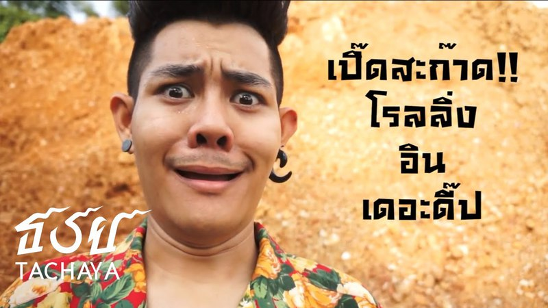 Rolling In The Deep Cover By Keng Tachaya ( เก่ง ธชย )
