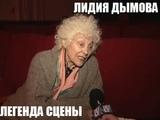 Заслуженная артистка РСФСР Лидия Дымова о новом образе Фонси Дорси. в спектакле