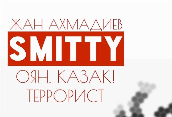 Жан Ахмадиев feat. Smitty - Оян, Қазақ! - Террорист (2016)