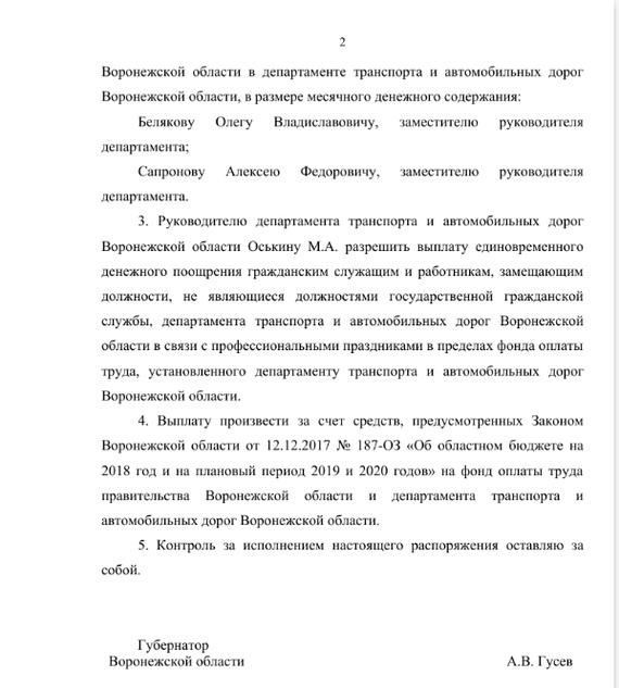Воронежский губернатор премировал себя, заместителя и других чиновников за «особо важное и сложное задание» -за «связь» с японцами