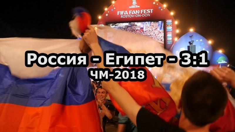 Россия - Египет - 3:1. Фан-зона Ростов-на-Дону. ЧМ-2018