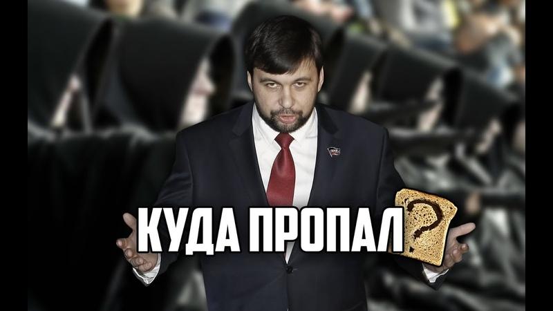 Куда пропал Пушилин? Тайная школа Кремля