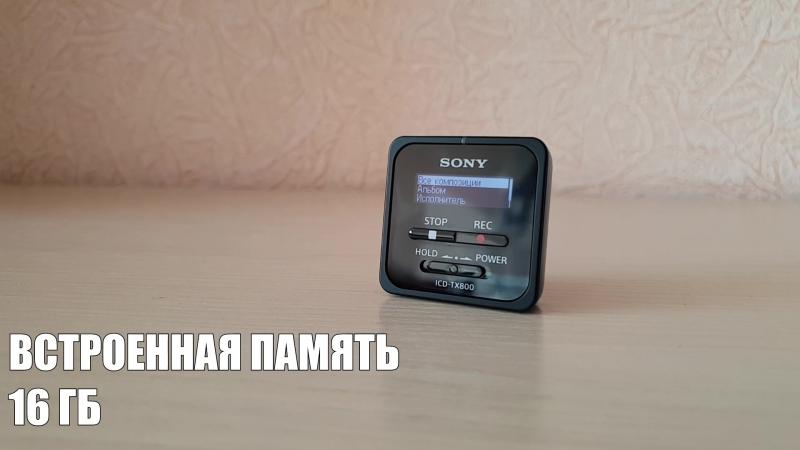 Диктофон Sony ICD TX800