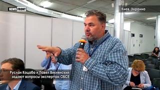 Руслан Коцаба и Павел Викнянский задали неудобные вопросы экспертам ОБСЕ