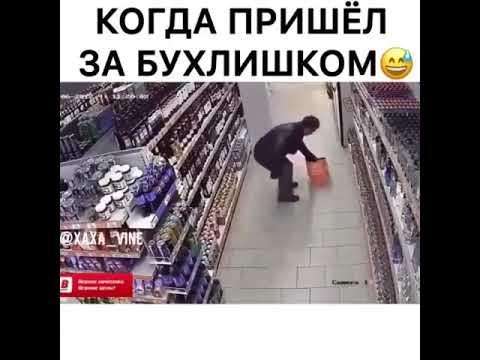 Когда пришел за бухлишком в магазин