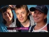 На самом деле. Один на двоих: две жены делят кинозвезду (03.12.18)