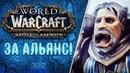 Обзор Battle for Azeroth ЗА АЛЬЯНС