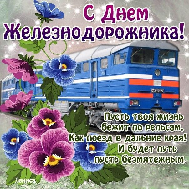 Прикольное поздравление смс с днем железнодорожника прикольные 739