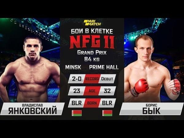SLT FN Владислав Янковский vs Борис Бык г.Минск NFG11