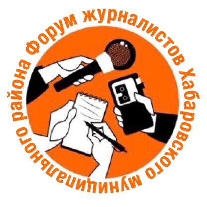Афиша Хабаровск Форум журналистов Хабаровского муниципального ра