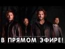 Сверхъестественное в прямом эфире 3 сезон