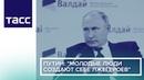 Путин Молодые люди создают себе лжегероев