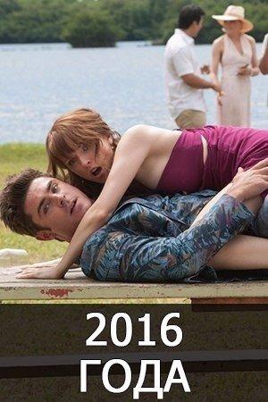 Империя Кино - лучшие фильмы 2016 только у нас!