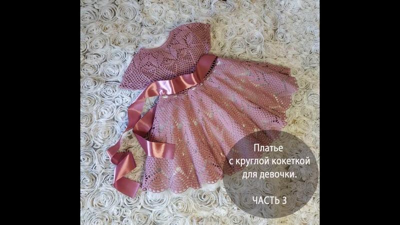Платье с круглой кокеткой для девочки ЧАСТЬ 3