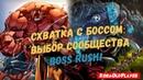Схватка с боссом: Выбор сообщества | Марвел Битва Чемпионов | Marvel Contest of Champions