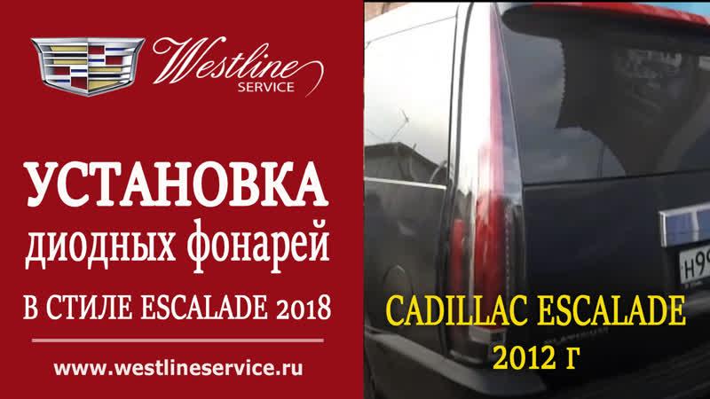 УСТАНОВКА ДИОДНЫХ ФОНАРЕЙ НА CADILLAC ESCALADE 2012 ГОДА В СТИЛЕ ESCALADE 2018