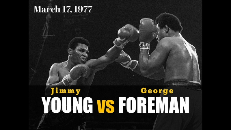 Джимми Янг vs Джордж Форман Jimmy Young vs George Edward Foreman 17 03 1977