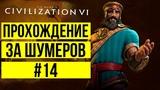 Цивилизация 6 за Шумеров - Civilization 6 Gathering Storm #14 #CIV6
