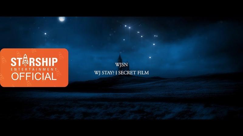 Secret Film 우주소녀 WJSN WJ STAY