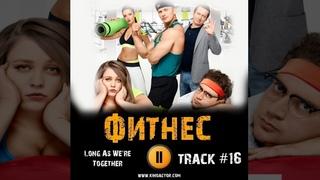 Сериал ФИТНЕС 2018 музыка OST #16 Long As We're Together Софья Зайка Михаил Трухин