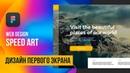 Web Design Speed Art 3 Дизайн первого экрана в Figma