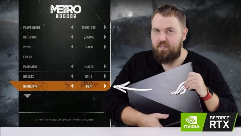 Wylsacom Игровой ноутбук ROG с RTX 2080 за 259 000 руб тестируем в Metro Exodus и BF5