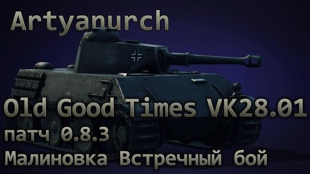 Посмотреть ролик - Old Good Times VK 28.01 Малиновка Встречный бой Патч 0.8.