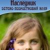 """Детский Сад и Клуб """"Наследник"""" Приморский район"""