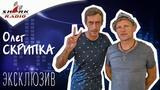 Олег Скрипка - Большое Интервью с Лидером Группы Вопли Видоплясова