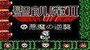 Seikima 2 Akuma no Gyakushuu NES Прохождение Сейкима 2 Денди Dendy Walkthrough